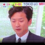 山口達也アルコール依存で通院?TOKIOメンバー国分太一のコメント動画