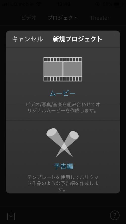iMovieの画像