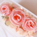 母の日はオシャレな料理をプレゼント!生ハムでお花の形の作り方・レシピ