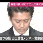 TOKIO山口達也メンバー、起訴猶予とはどういう処分?不起訴なの?