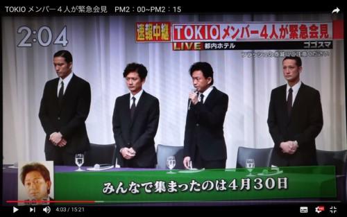 TOKIO記者会見の画像