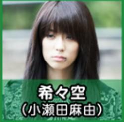 小瀬田麻由の画像