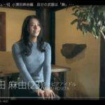 [テラスハウス軽井沢]グラビアアイドル小瀬田麻由のプロフィール!