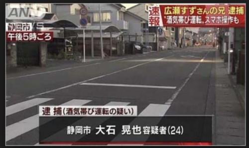 広瀬すずの兄逮捕の画像