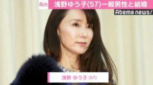 浅野ゆう子、結婚の画像