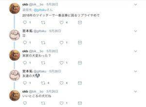 宮本拓のツイートの画像