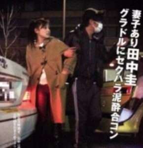 田中圭の不倫の画像