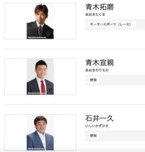 吉本興業所属のスポーツ選手の画像