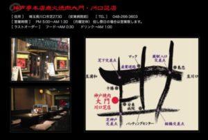 神戸亭の画像
