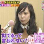 [ナイナイのお見合い五島]小川さんがニノと戸田恵梨香に似てる!比較画像まとめ