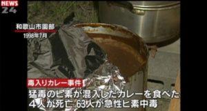 和歌山カレー事件の画像