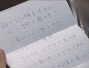 林真須美の手紙の画像