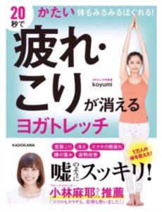 koyumiの本の画像