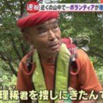 山口2歳児発見の捜索ボランティア尾畠春夫がスゴイ!経歴や職業は?