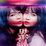 [比較画像]土屋太鳳と芳根京子が似てる!姉妹みたい!映画「累」で共演