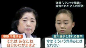 塚原千恵子と宮川選手の画像