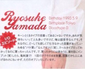 山田涼介インタビューの画像