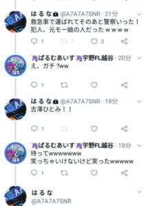 吉澤ひとみ被害者ツイッターの画像