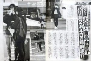 大倉忠義と吉高由里子の画像