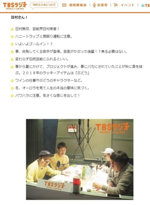 日村ラジオ占いの画像