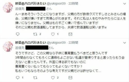 吉澤ひとみの夫の娘のツイッターの画像