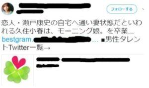 瀬戸康史と久住小春の噂画像