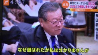桜田大臣の画像