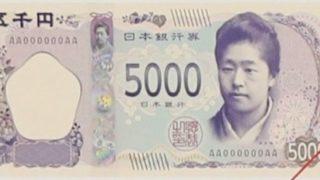 新五千円札の画像