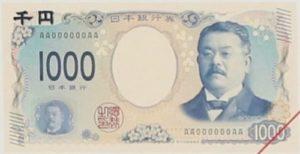 北里柴三郎の画像