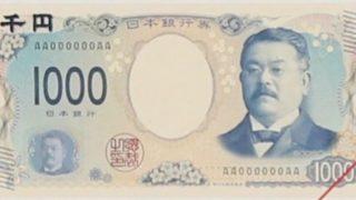 新千円札の画像