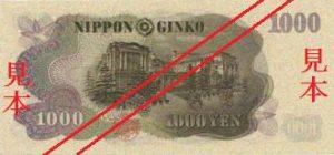 千円札の画像