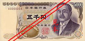 五千円札の画像