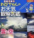 ぴちゃんの出版した書籍の画像