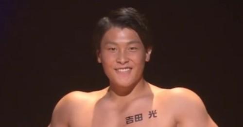 吉田光の画像