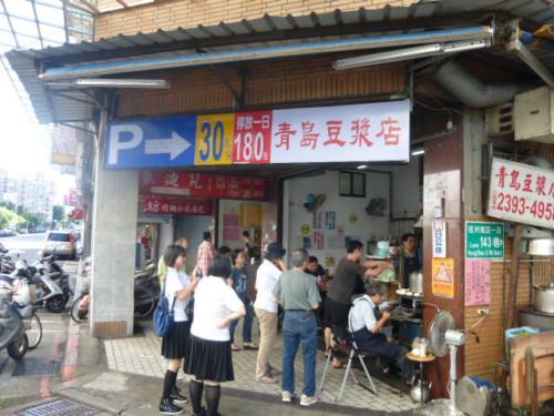 青島豆漿店の画像