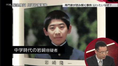 岩崎隆一容疑者の画像