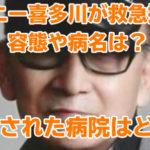 ジャニー喜多川が救急搬送!容態や病名は?搬送された病院はどこかについて調査!