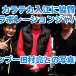 カラテカ入江のイベントに協賛したのはコラボレーションジャパン!ロンブー田村亮との写真も!