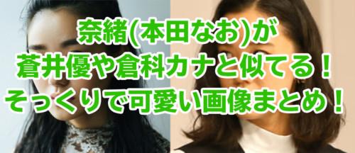 奈緒と蒼井優の画像