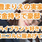 飯豊まりえの実家はお金持ちで豪邸?幼少期からハイブランド好きで藤田ニコルに服あげてた!