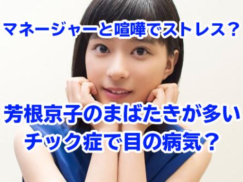 芳根京子の画像