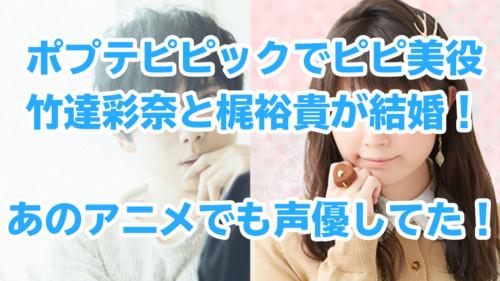 竹達彩奈と梶裕貴の画像