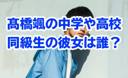 髙橋颯の画像