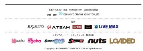 入江イベント2013のスポンサーの一覧画像