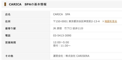 CaricaSpaの画像
