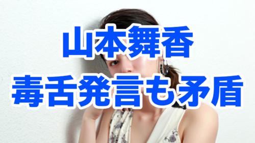 山本舞香の画像