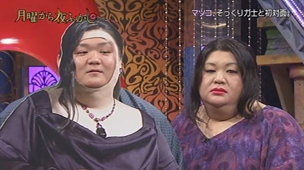 マツコと宝富士の画像