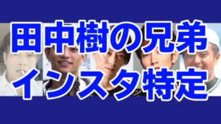 田中5兄弟の画像