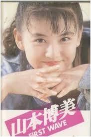 山本博美の画像